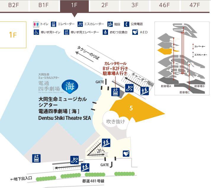 カレット汐留 フロアガイド1Fの図