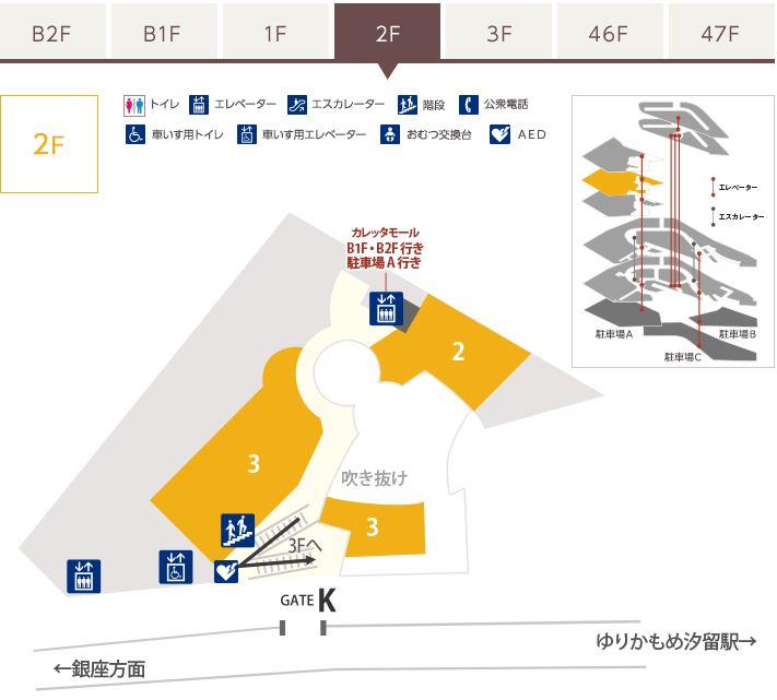 カレット汐留 フロアガイド 2Fの図
