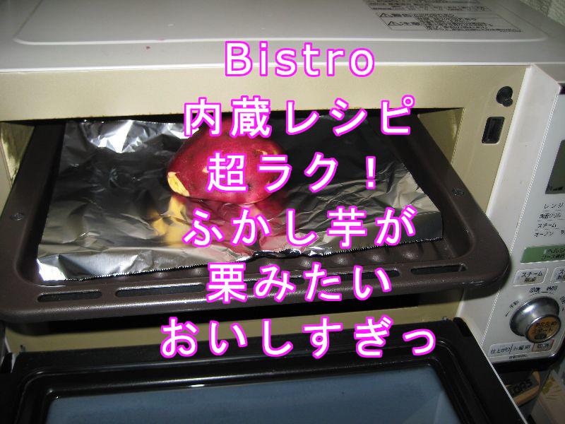 ビストロ内蔵レシピふかしさつま芋と便秘におすすめさつま芋ジュースの作り方!