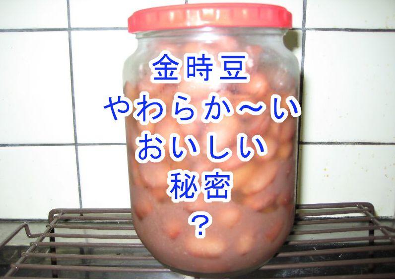 金時豆は圧力鍋で加圧3分 硬い皮をやわらか甘煮にする方法