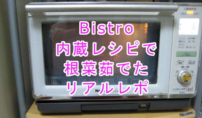 ビストロ内蔵レシピ茹で野菜(根菜)の作り方 ラップなしでもできるっ