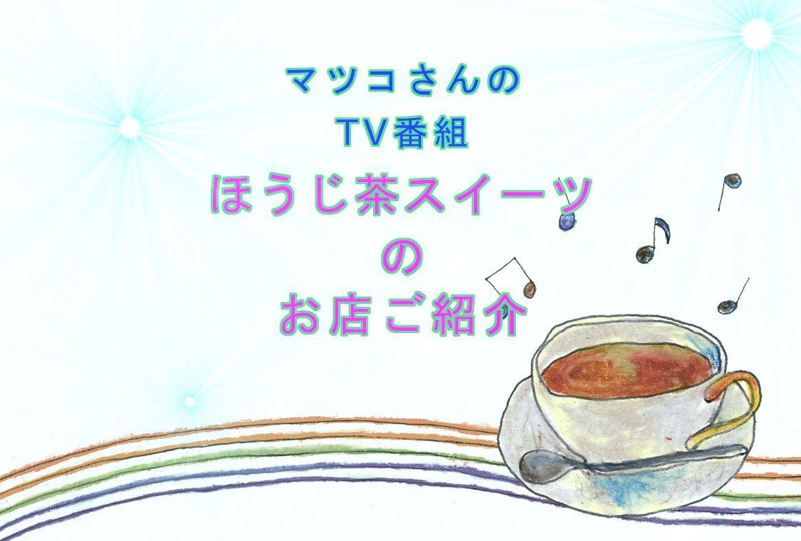 マツコさんの番組のほうじ茶スイーツのお店一覧 何処で買えるの?