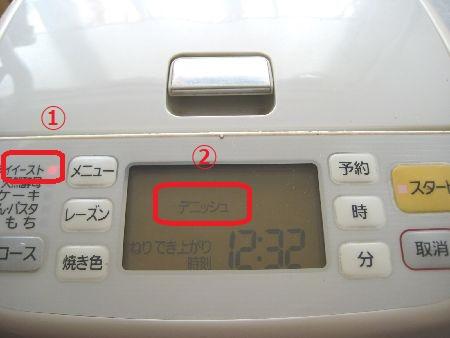 ホームベーカリーの図 これから「焼き」のためスタートボタンを押す画像
