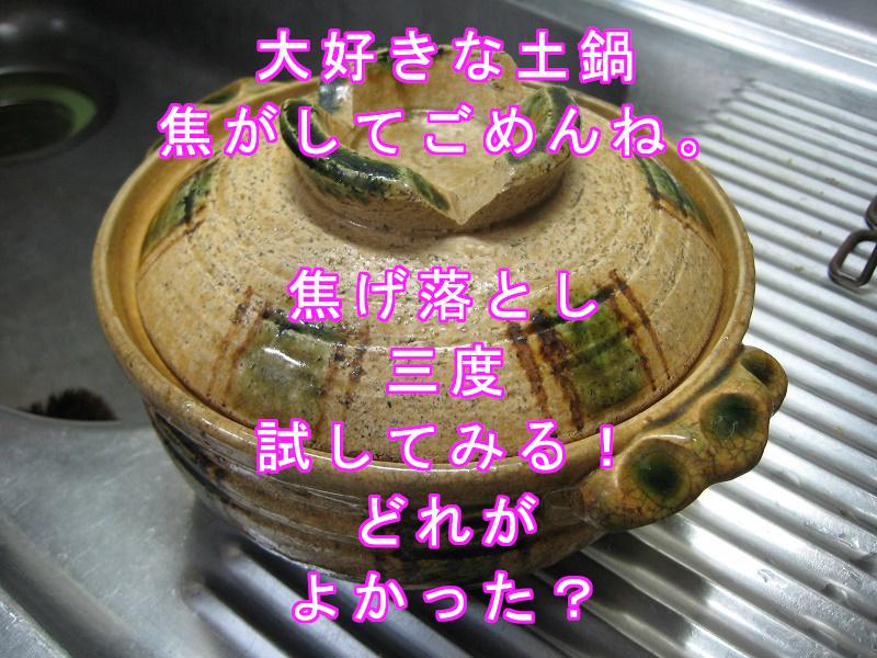 土鍋のがんこな焦げ落とし なんだ最初っからこうすればよかった!