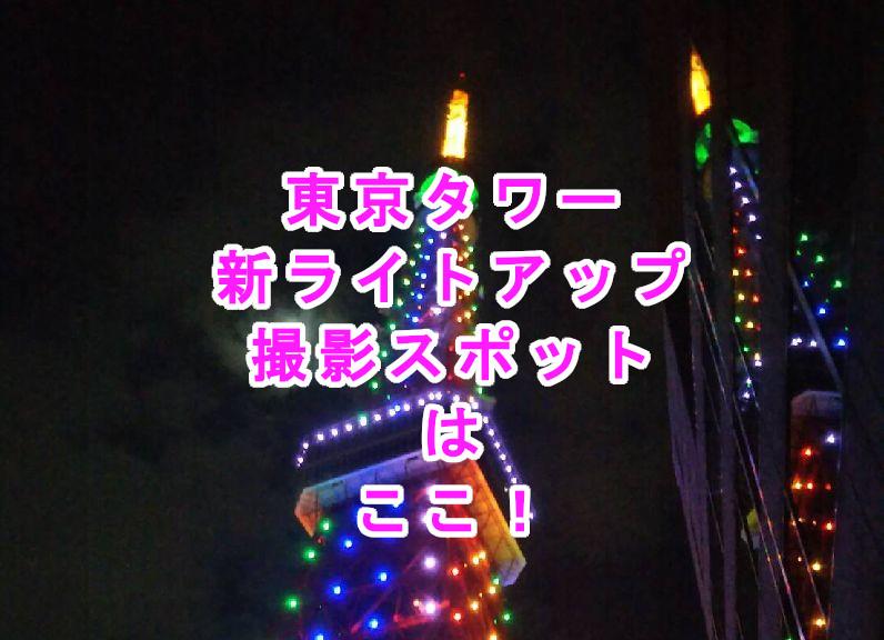 東京タワー新ライトアップの撮影スポットご紹介 蜃気楼か 特撮か!