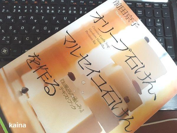 『オリーブ石けん、マルセル石けんを作る』前田京子著( 飛鳥新社出版)本の 画像