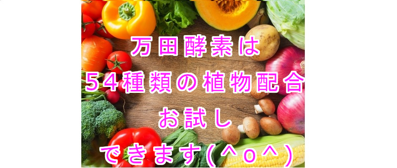 万田酵素ジンジャー口コミとお試しご紹介&速攻手足の冷え改善策も!