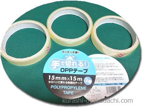 100均セリアのOPPテープは3巻が1式の画像