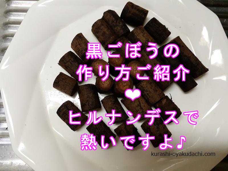黒ごぼうの作り方 ヒルナンデスで話題になった効果や食べた感想