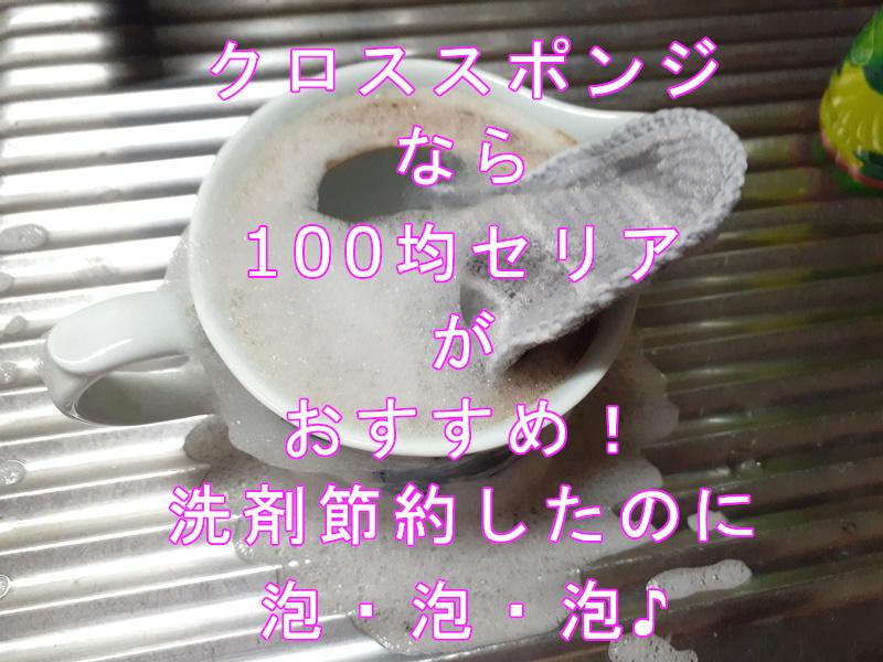 クロススポンジなら100均セリアがオススメ!泡もこもこで茶渋も取れて、洗剤代の節約にも。