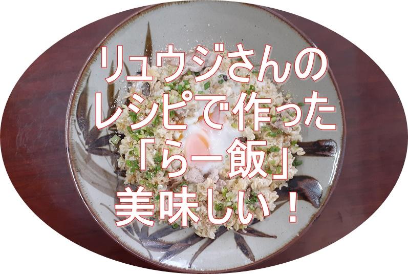 リュウジさんのバズレシピで「らー飯」を作ってみた、一皿2人分でコスパよく大満足っ!