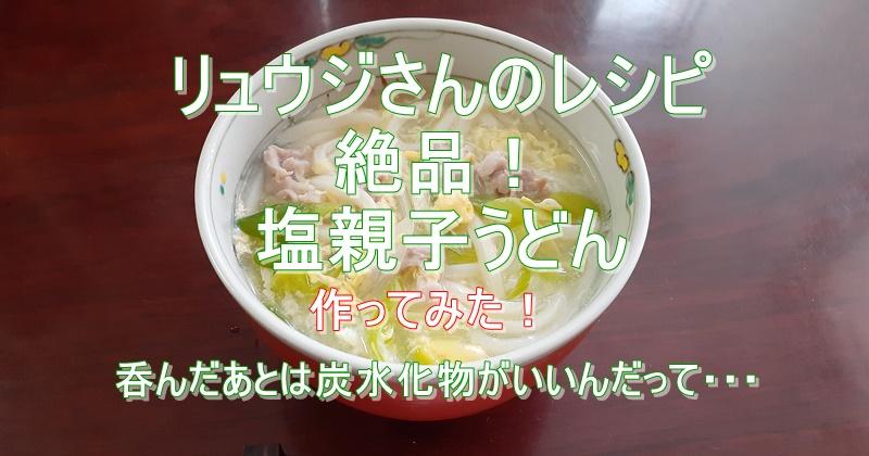 リュウジさん(料理研究家)のうどんレシピ「塩親子うどん」作ってみたら超簡単で美味しくておしゃれ!
