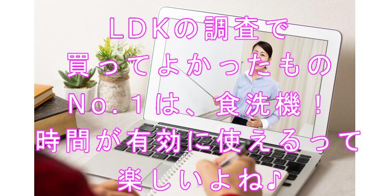 食洗機の掃除は面倒?でもLDKで買ってよかったNo.1は食洗機、効果的な使い方や楽天ランキングから人気の食洗機ご紹介!