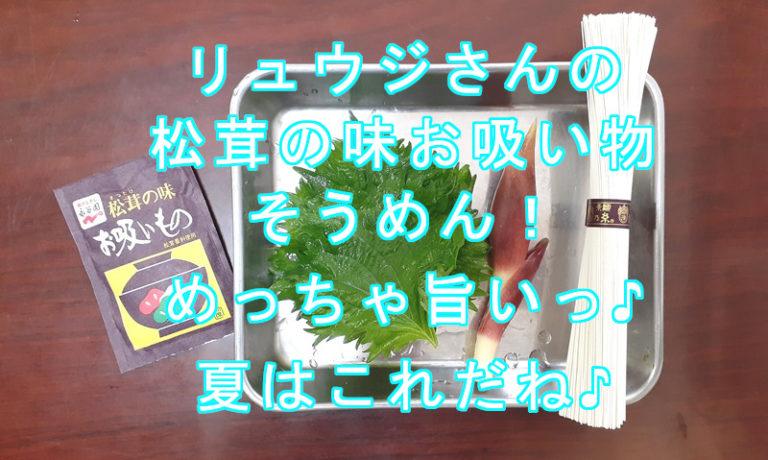 松茸の味お吸いものでそうめん!リュウジさん考えたね、めっちゃ簡単・めっちゃ旨いよ♪
