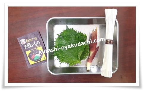 松茸の味お吸いものそーめんの材料画像