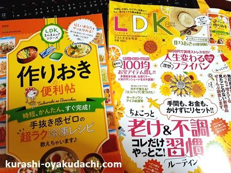 ライフ雑誌LDK2020年8月号と付録の作りおき便利帖の画像