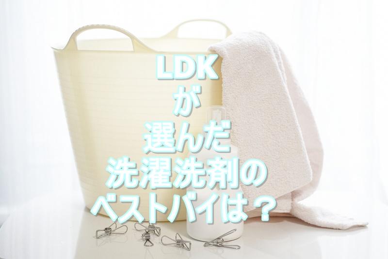洗濯洗剤ランキング洗浄力テストでLDKが選んだベストバイはどれ?