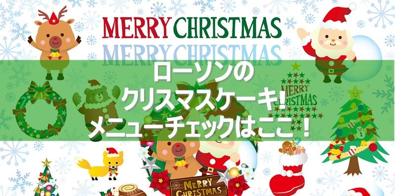 ローソンクリスマスケーキ2020メニュー&価格!予約いつまでと予約方法