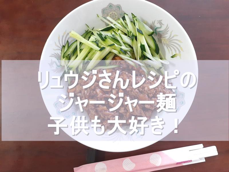ジャージャー麺レシピ 人気は子供が喜ぶリュウジさんの甘い味噌味!