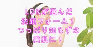 LDKが選んだ洗顔フォーム
