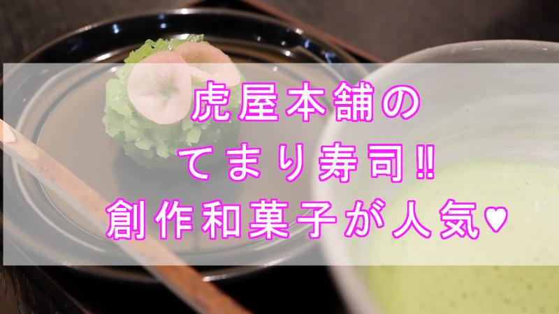 虎屋本舗のてまり寿司スイーツと旅のお土産を先に取寄せる方法!