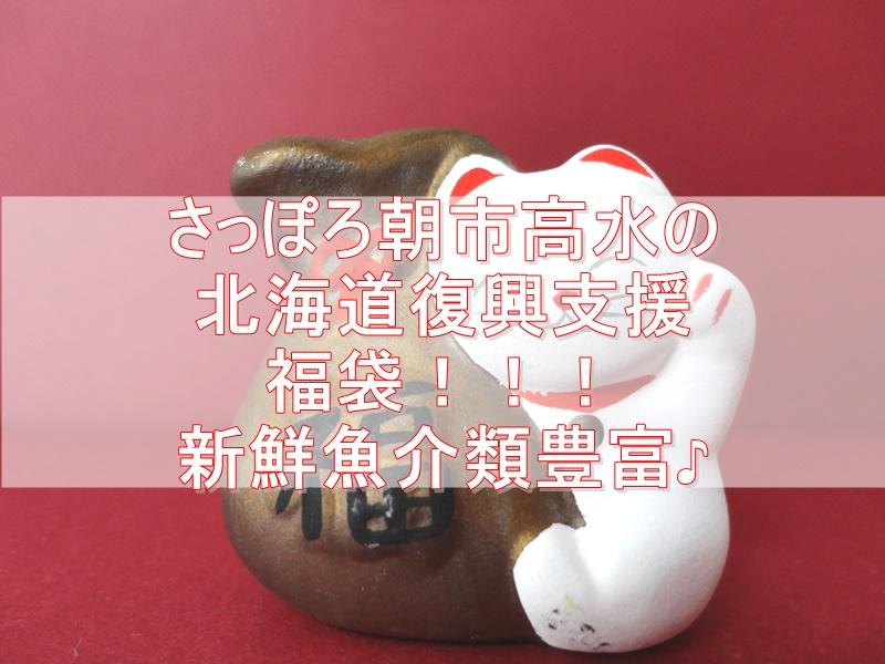 さっぽろ朝市高水の北海道復興支援福袋はいつまで?値段と内容量と口コミを調査!