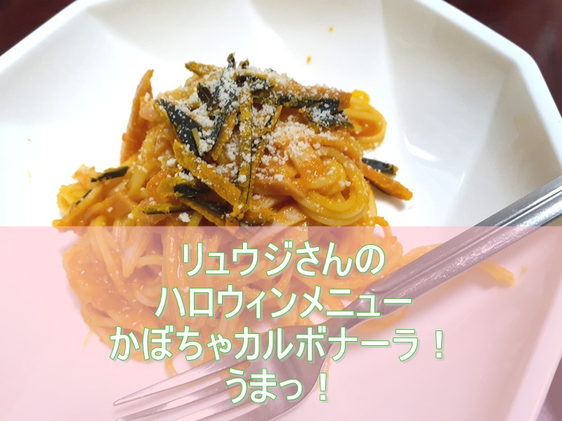 リュウジさんのかぼちゃカルボナーラ美味しすぎ!