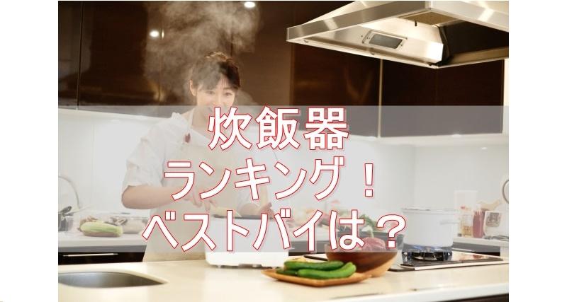 炊飯器美味しさテストで家電批評が選んだベストバイとおすすめ7選ご紹介!