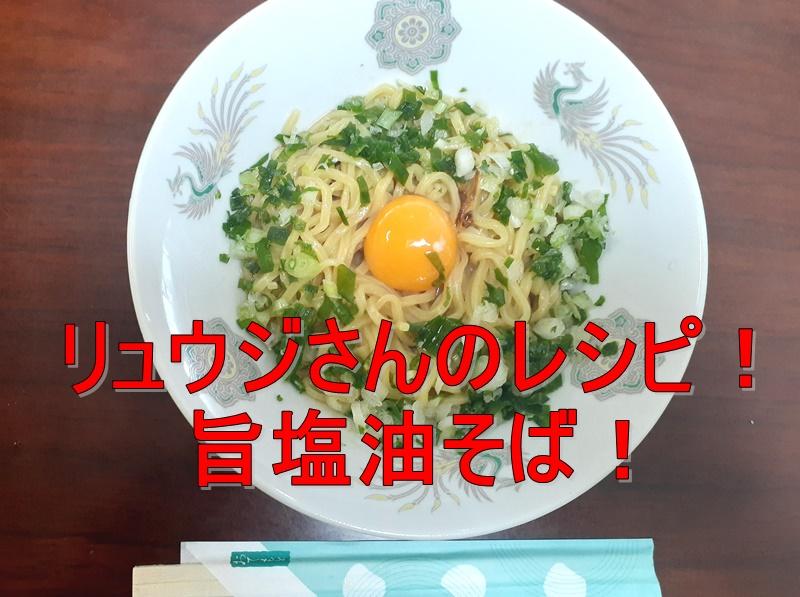 りゅうじさんの油そば「旨塩油そば」作り方 汁なし中華麺が美味しい!