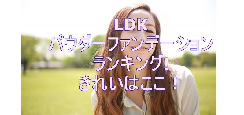 LDKパウダーファンデーションランキング2021 40代の美肌メイクはこれ!