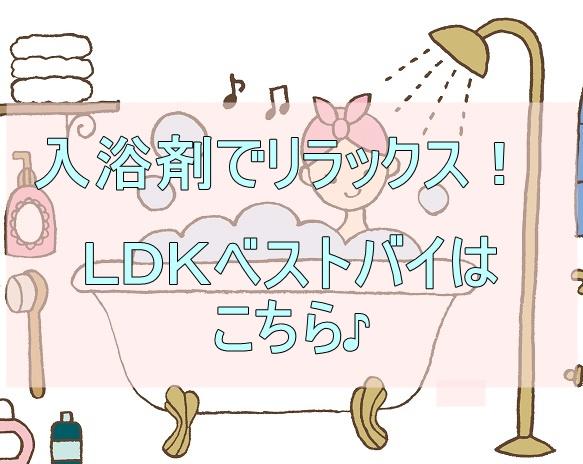 LDK入浴剤ランキング2021と疲労回復效果をUPする入浴順番も!