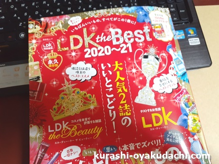 LDK the Best 2020~21 表紙画像