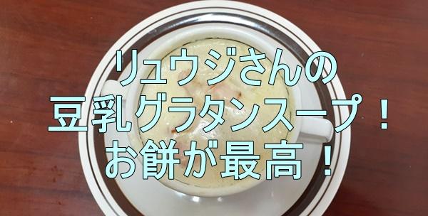 リュウジさんの餅の豆乳グラタンスープ お餅が余ったときに最高なこれ!