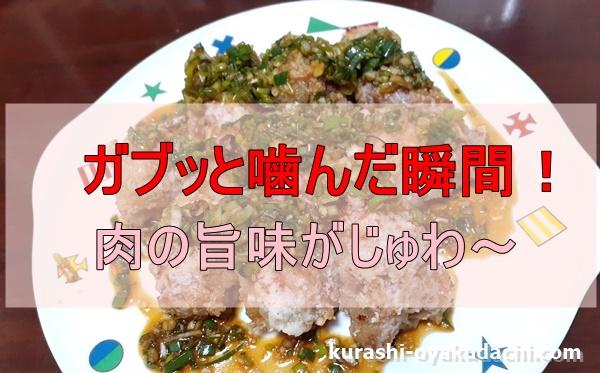 リュウジさんの鶏もも肉レシピ至高の油淋鶏実食☆永久定番になるこれ!