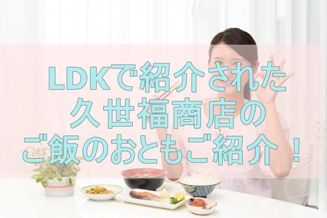 LDK久世福商店ランキングご飯のおとも魚介系と久世福商店人気商品ご紹介!