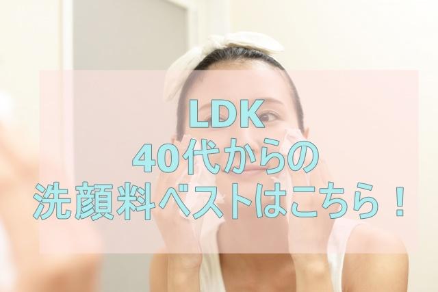LDKの洗顔料&化粧水U1500ランキング2021 40代老け撃退ケア!