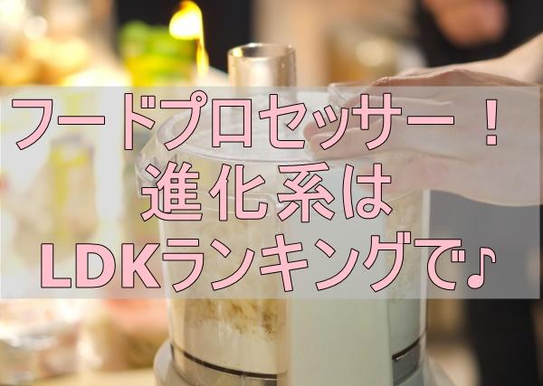 LDKの万能プロセッサーランキング きざむ+α 優れもの発見!(2020~21)