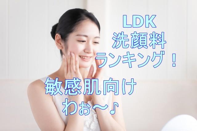 LDKの洗顔料ランキング2021 敏感肌向けなら敵なしのこちら!