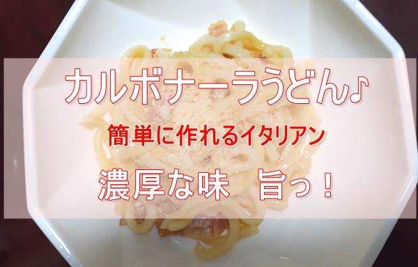 リュウジさんのうどんレシピ半熟カルボナーラうどん 超簡単超旨っ!