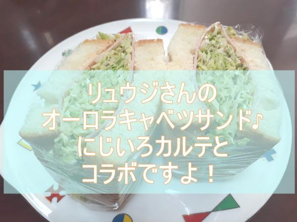 リュウジさんのサンドイッチ「オーロラキャベツサンド」作った。コツは?