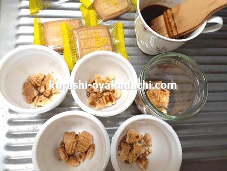 器にクッキーを入れ、コーヒーシロップを塗った画像