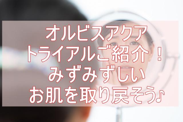 オルビスアクアトライアル 洗顔・化粧水・保湿液セットご紹介 保湿力アップはコレ!