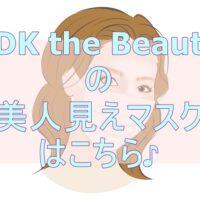 LDK マスクランキング2021 美人見えマスク✕実用重視マスクはコレ!