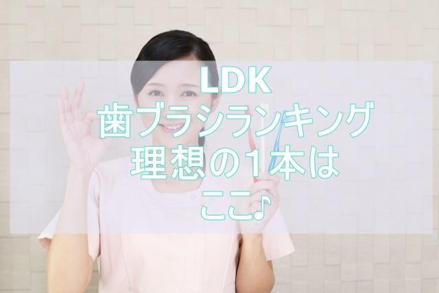 LDK歯ブラシランキング2021と歯ブラシの選び方や磨き方の正しい方法!