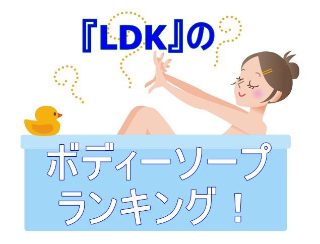 LDK ボディーソープランキング2021 ニキビを作らない洗う順番も!