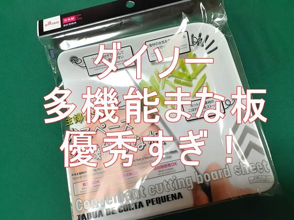 ダイソーのオススメは省スペース多機能まな板 熱湯消毒OKで衛生的!