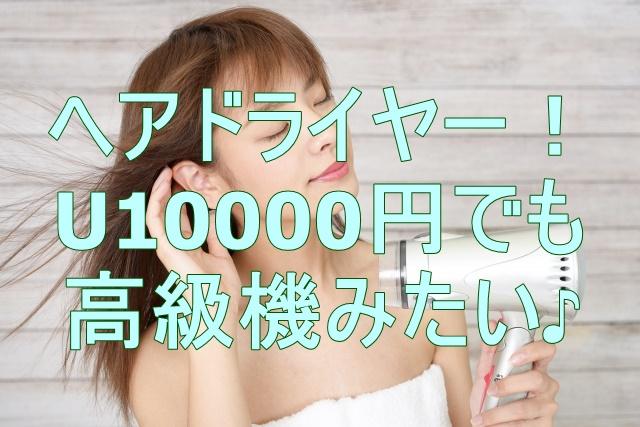 LDKヘアドライヤーU10000ランキング2021 ツヤ感優秀はどれ!