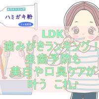 ldk歯みがき粉ランキング2021 ベストは虫歯・歯周病予防と美白のこれ!