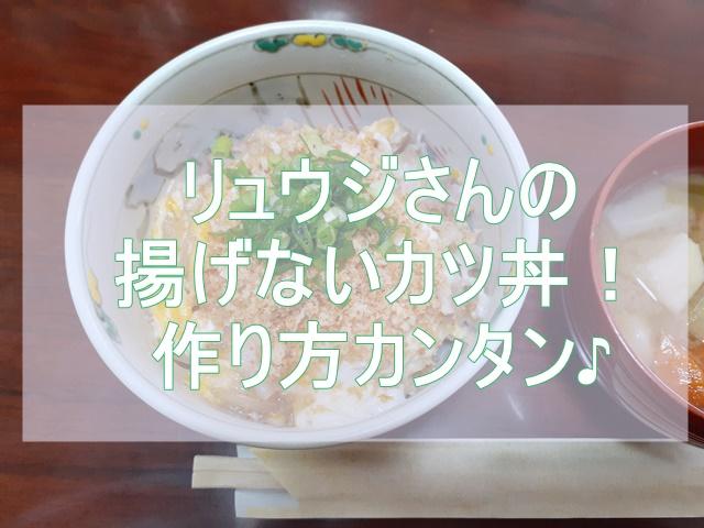 リュウジさんの揚げないカツ丼の作り方とバズレシピポイントや注意点をご紹介!