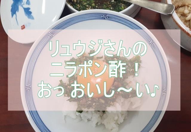 リュウジさんの無限ニラポン酢の作り方とニラ選び方と切り方!